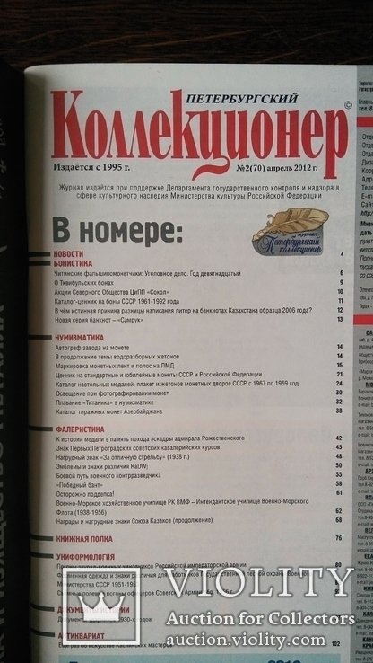 Петербургский коллекционер 2012 номер 2 (70), фото №11