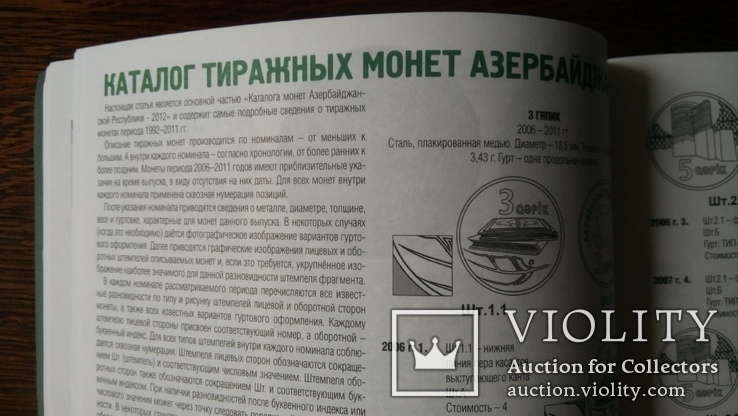 Петербургский коллекционер 2012 номер 2 (70), фото №12
