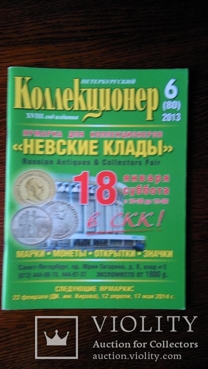 Петербургский коллекционер 2013 год номер 6(80), фото №4