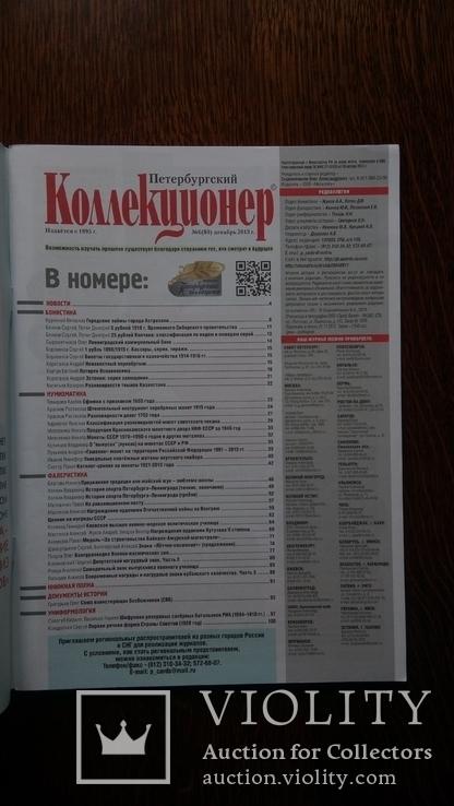Петербургский коллекционер 2013 год номер 6(80), фото №5