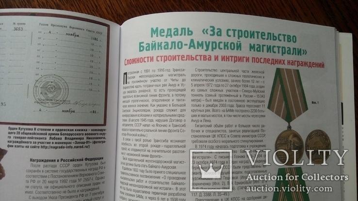 Петербургский коллекционер 2013 год номер 6(80), фото №6