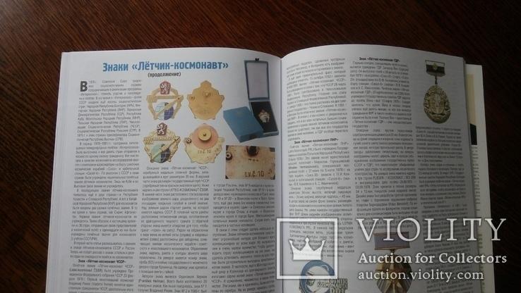 Петербургский коллекционер 2013 год номер 6(80), фото №7