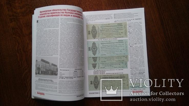 Петербургский коллекционер 2013 год номер 6(80), фото №11