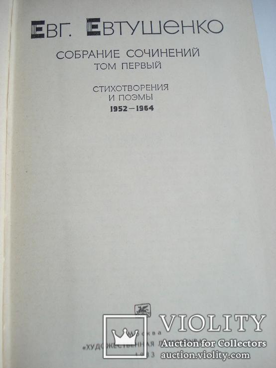 Евтушенко Евгений  Собрание сочинений в трёх томах, фото №5