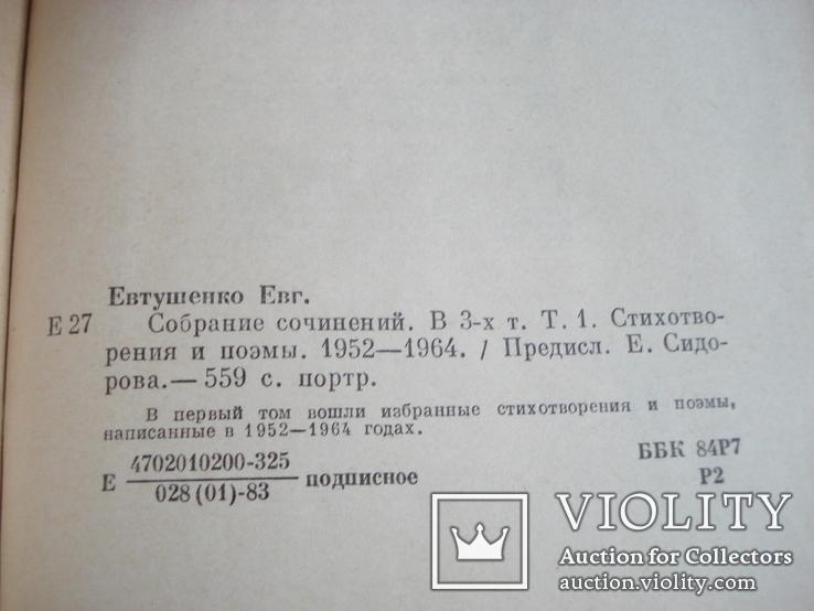Евтушенко Евгений  Собрание сочинений в трёх томах, фото №6