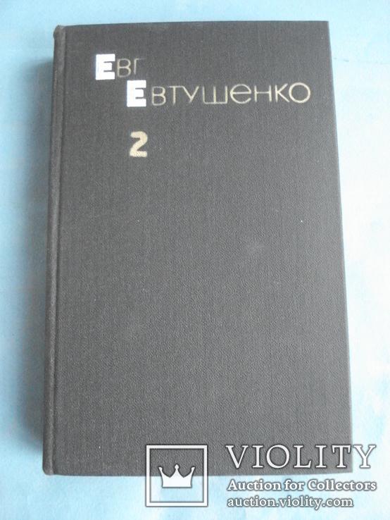 Евтушенко Евгений  Собрание сочинений в трёх томах, фото №8