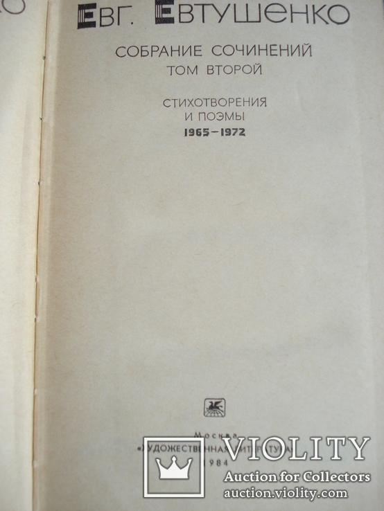 Евтушенко Евгений  Собрание сочинений в трёх томах, фото №9