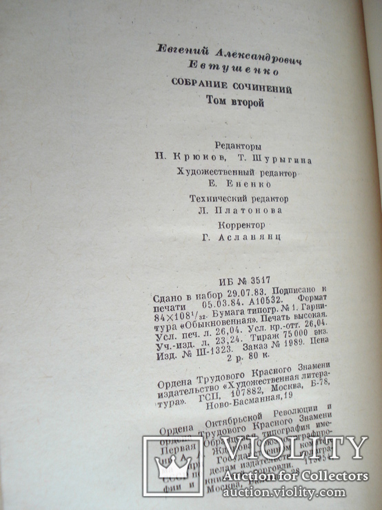 Евтушенко Евгений  Собрание сочинений в трёх томах, фото №10
