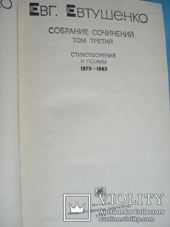 Евтушенко Евгений  Собрание сочинений в трёх томах, фото №13