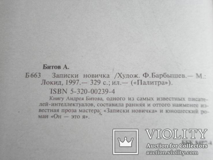 "Битов Анрей Георгиевич ""Записки новичка."", фото №6"