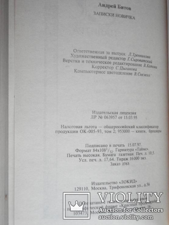 "Битов Анрей Георгиевич ""Записки новичка."", фото №7"