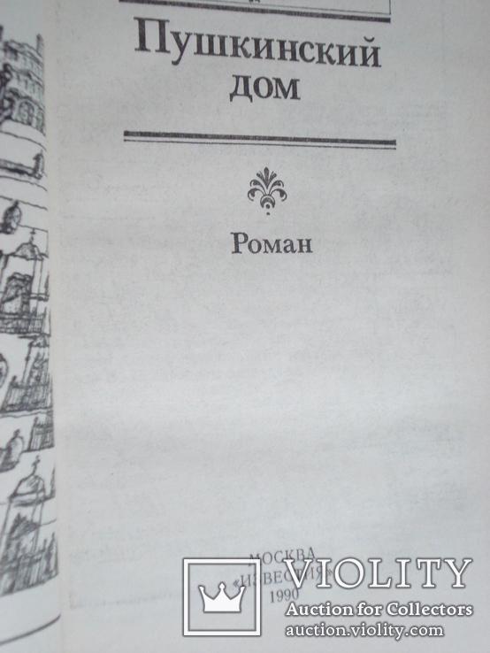 "Битов Андрей ""Пушкинский дом"", фото №4"