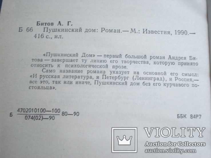 "Битов Андрей ""Пушкинский дом"", фото №6"