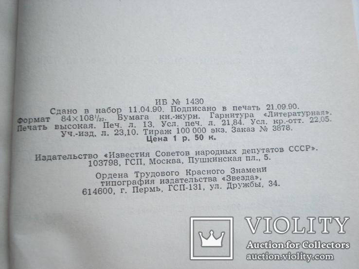 "Битов Андрей ""Пушкинский дом"", фото №8"