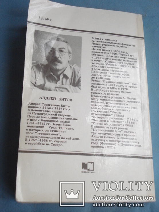 "Битов Андрей ""Пушкинский дом"", фото №9"