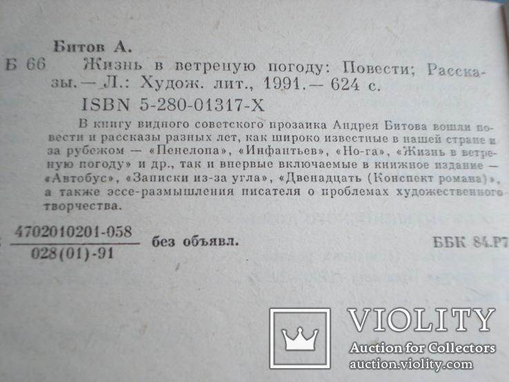 """Битов Андрей Георгиевич """"Жизнь в ветреную погоду"""", фото №9"""