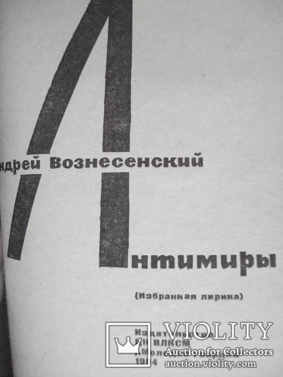 """Вознесенский Андрей """"Антимиры"""" 1964 год., фото №3"""