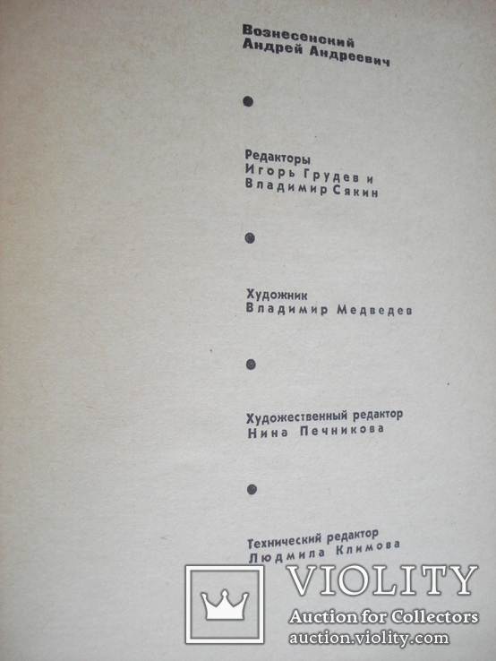 """Вознесенский Андрей """"Антимиры"""" 1964 год., фото №8"""