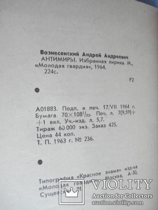 """Вознесенский Андрей """"Антимиры"""" 1964 год., фото №9"""
