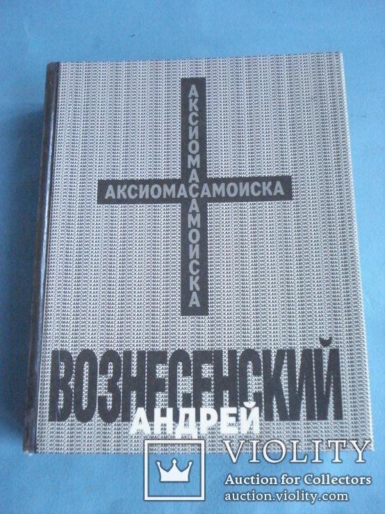 """Вознесенский Андрей """"Аксиома самоиска"""", фото №2"""