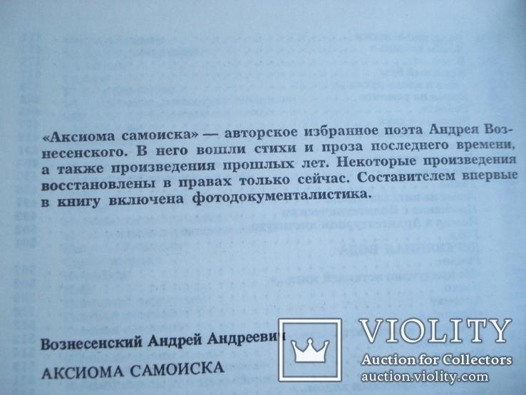 """Вознесенский Андрей """"Аксиома самоиска"""", фото №6"""