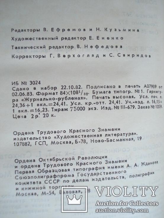 Вознесенский Андрей Собрание сочинений в трёх томах, фото №9