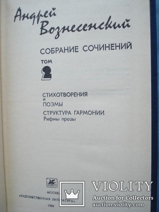 Вознесенский Андрей Собрание сочинений в трёх томах, фото №11