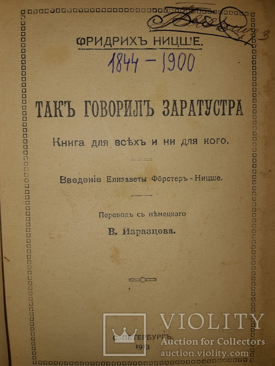 1913 Ницше - Так говорил Заратустра