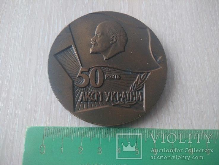 50 лет ЛКСМ Украины, 1919-1969, медаль СССР, фото №2