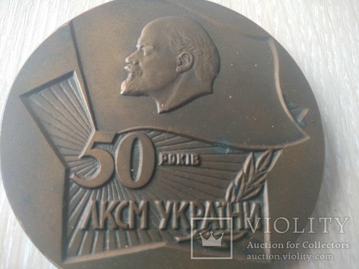 50 лет ЛКСМ Украины, 1919-1969, медаль СССР, фото №3