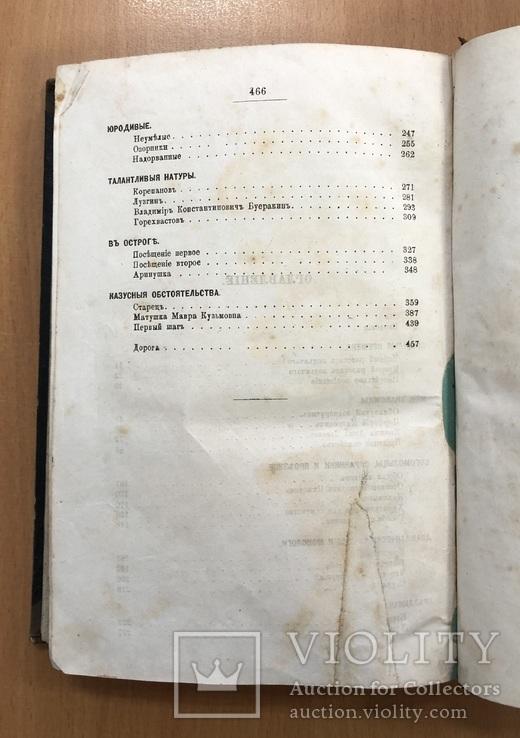 Губерские очерки Салтикова. СПБ 1882 года, фото №9