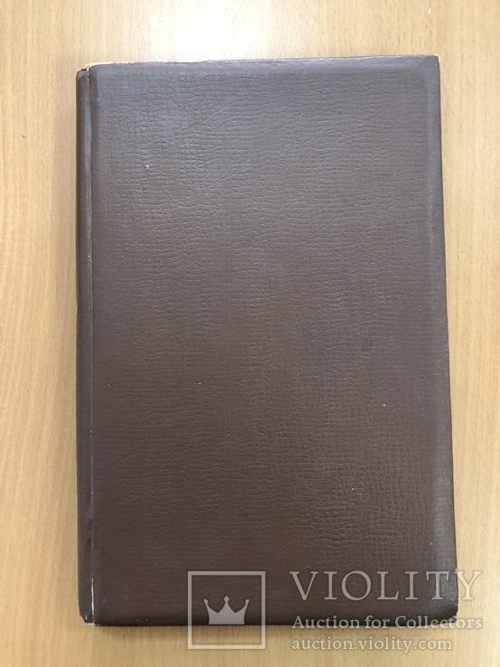 Журнал московской патриархии 1949 год, фото №3