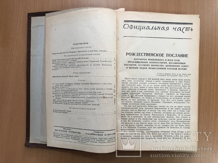 Журнал московской патриархии 1949 год, фото №7
