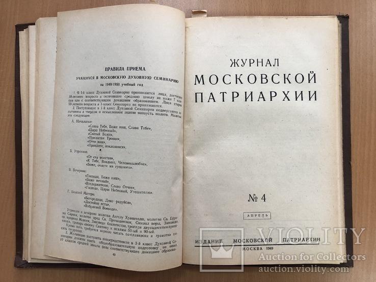 Журнал московской патриархии 1949 год, фото №2