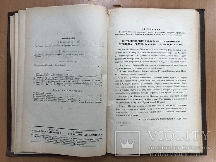 Журнал московской патриархии 1949 год, фото №8
