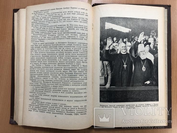Журнал московской патриархии 1949 год, фото №9