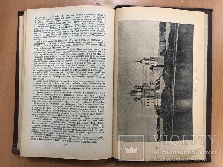Журнал московской патриархии 1949 год, фото №10