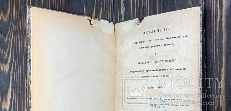 1861 Разбор древних актов Киев