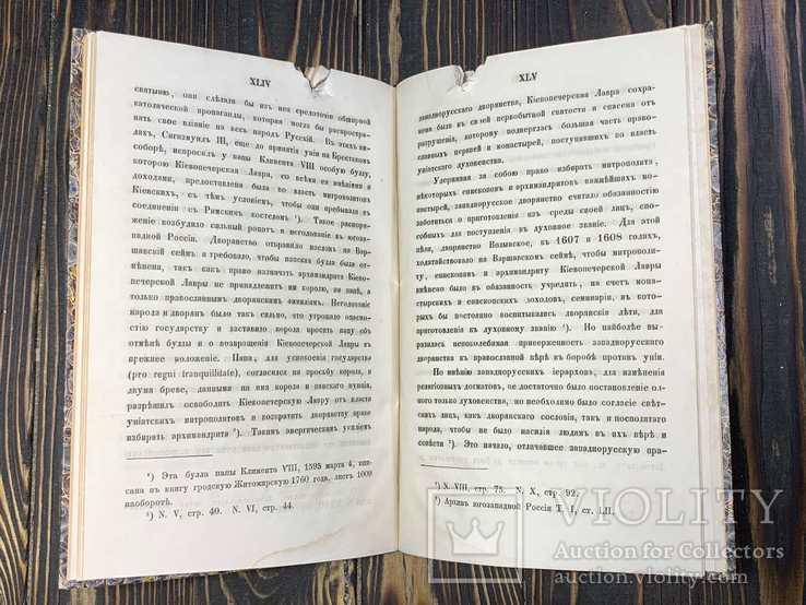 1861 Разбор древних актов Киев, фото №5