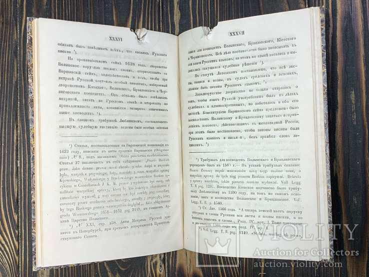 1861 Разбор древних актов Киев, фото №6
