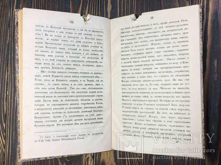 1861 Разбор древних актов Киев, фото №7