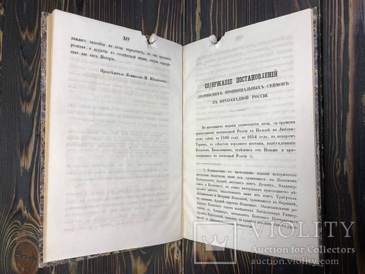 1861 Разбор древних актов Киев, фото №8