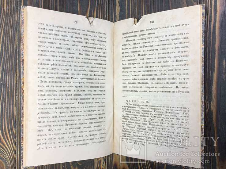 1861 Разбор древних актов Киев, фото №9