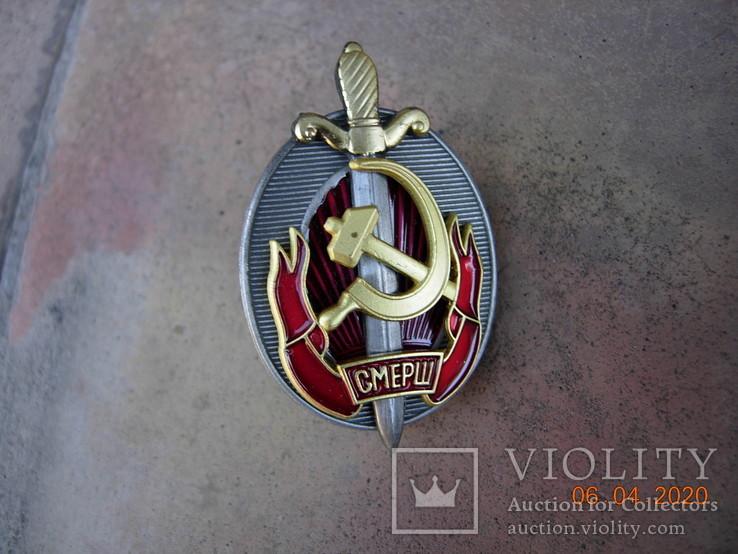 Знак нагрудный СМЕРШ.копия, фото №3