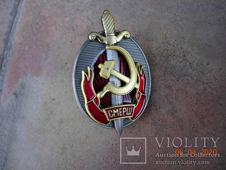 Знак нагрудный СМЕРШ.копия, фото №2