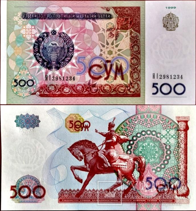 Узбекистан Uzbekistan - 500 сом som - 1999 - P82