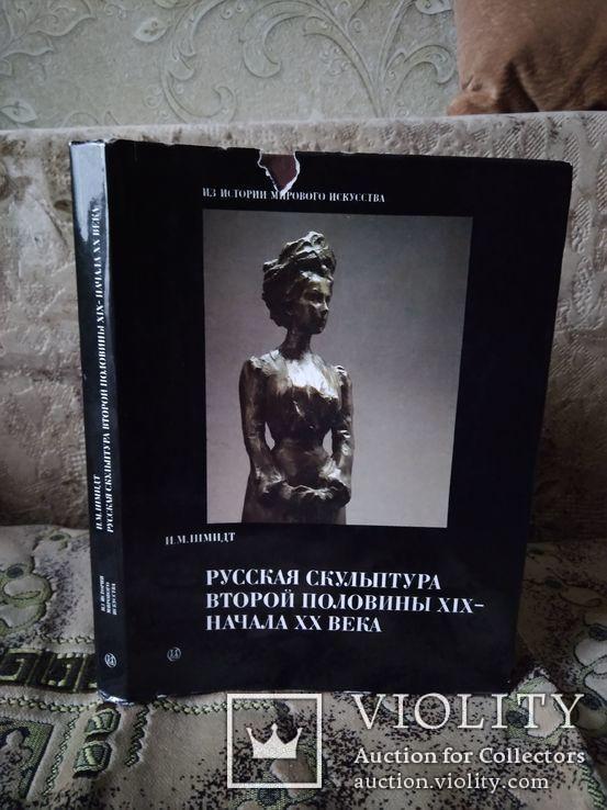 Русская скульптура XIX -- начала XX века, фото №3