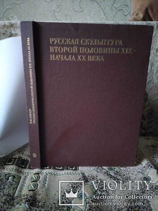 Русская скульптура XIX -- начала XX века, фото №4