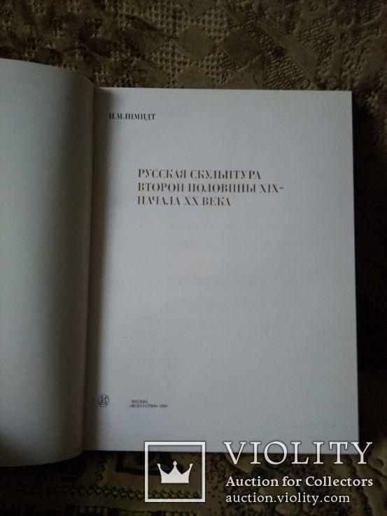 Русская скульптура XIX -- начала XX века, фото №5