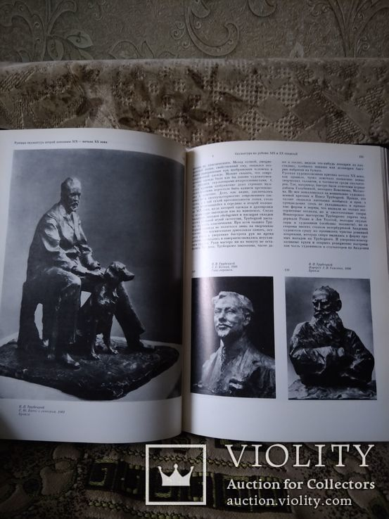 Русская скульптура XIX -- начала XX века, фото №7